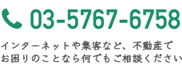 トラストコンシェルジュは不動産屋さんの不便を便利にするために作成された、ホームページを提供しています。インターネット不動産でお困りのことがございましたら、トラストコンシェルジュにお任せください!